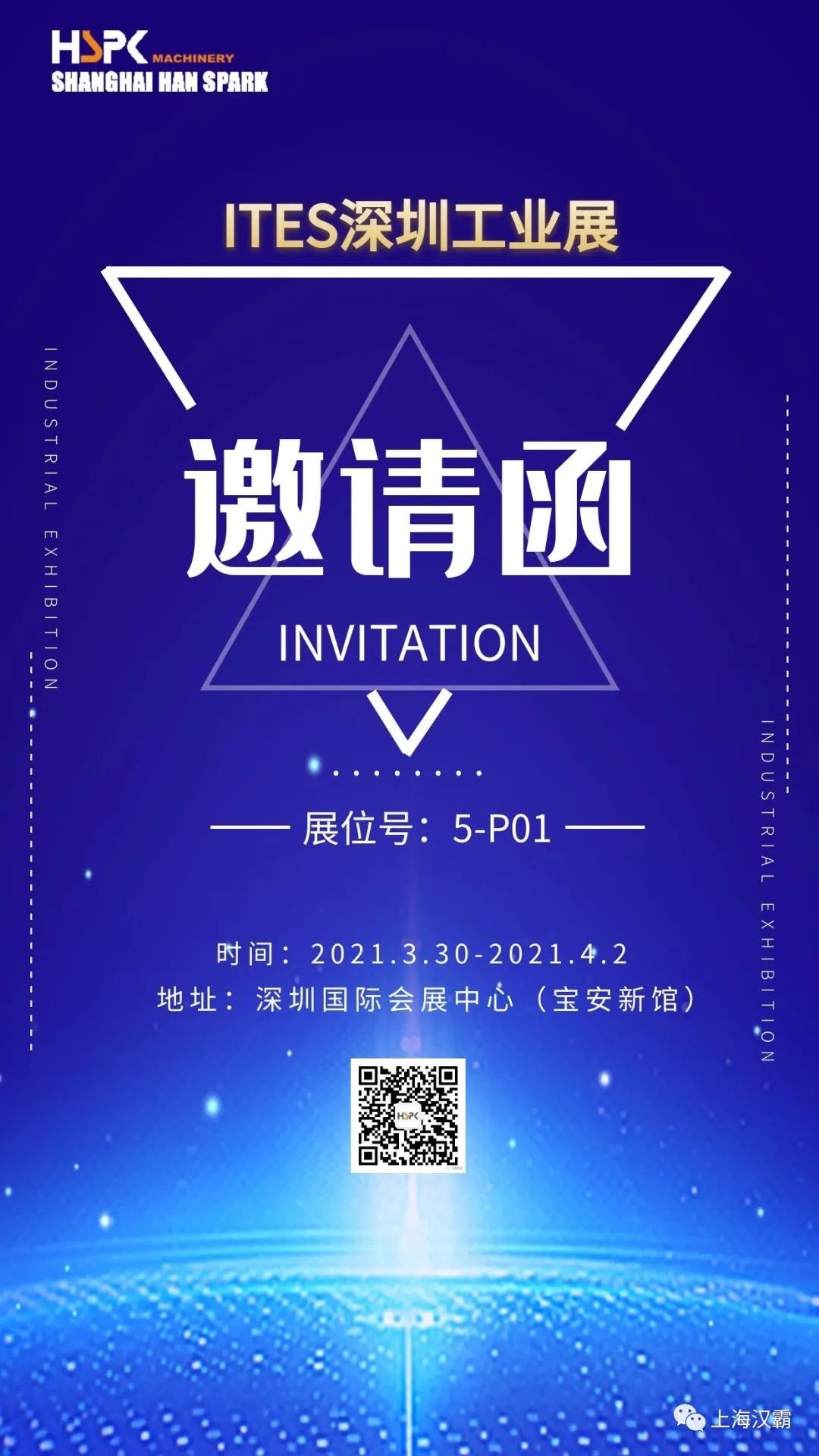 上海汉霸丨诚邀您莅临SIMM/ITES深圳工业展!(图2)