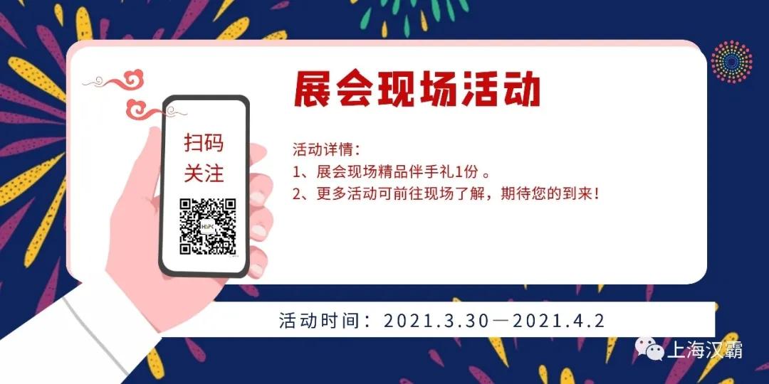 上海汉霸丨诚邀您莅临SIMM/ITES深圳工业展!(图11)
